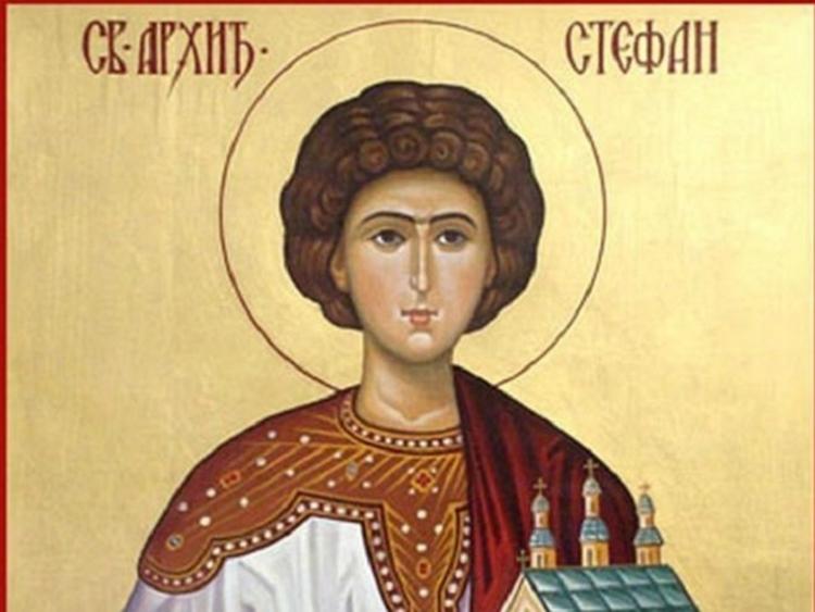 Danas Sveti arhiđakon Stefan