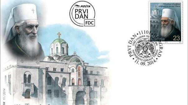 Postanska-marka-patrijarh-Pavle