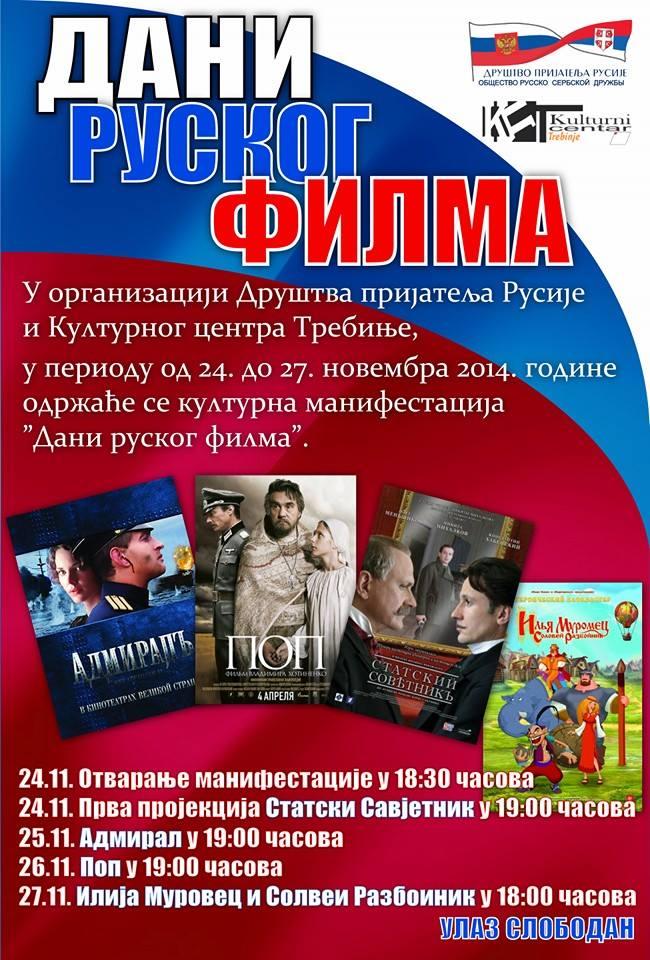 Najava: Dani ruskog filma u Trebinju