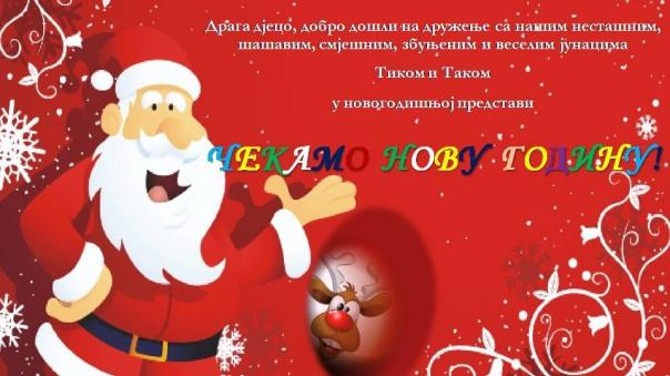 """Najava: Predstava za djecu """"Čekamo Novu godinu"""""""