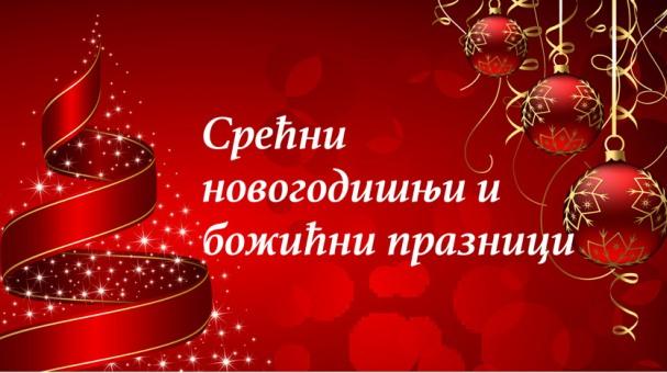Srećna Vam Nova godina!