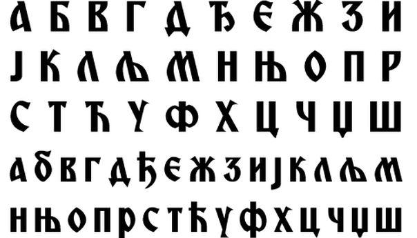 cirilice