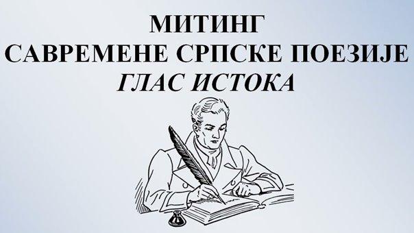 Miting savremene srpske poezije