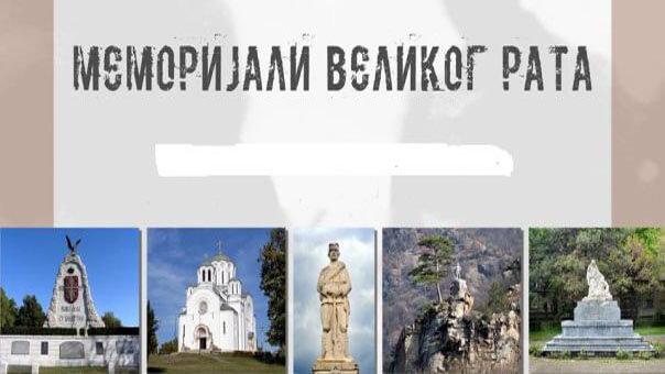 Сутра отварање изложбе ''Меморијали Великог рата''