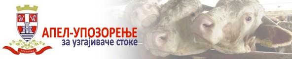 Apel-upozorenje za uzgajivače stoke