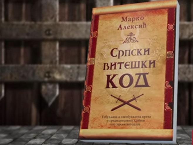 Први роман о српским витезима