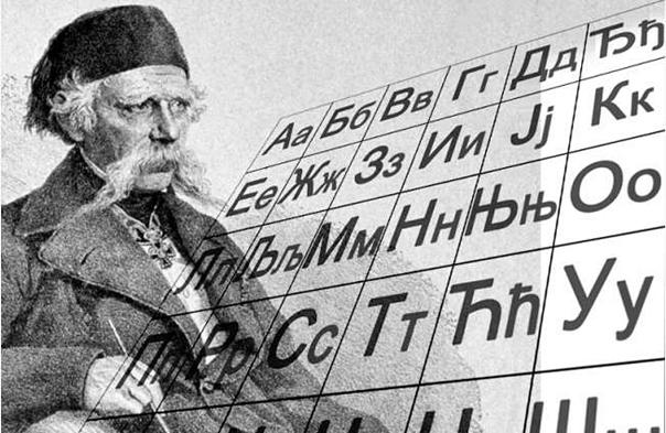 Требиње домаћин научног скупа о српском језику и ћирилици