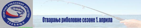 Обавјештење: Отварање риболовне сезоне 1. априла