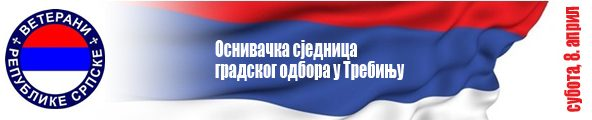 Обавјештење: Оснивачка скупштина градског одбора Ветерана РС Требиње