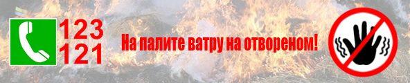На палите ватру на отвореном без знања ватрогасаца, у супротном слиједе санкције