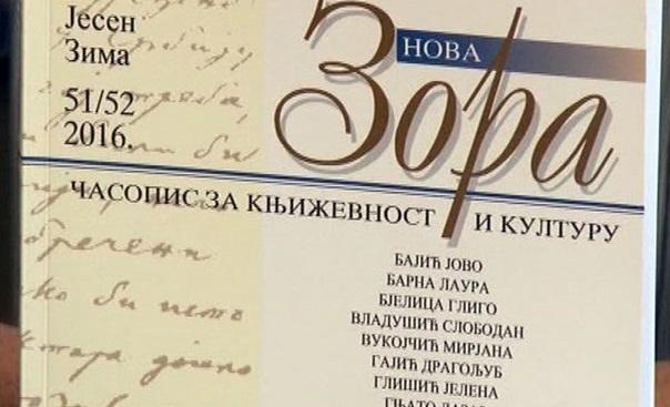 "Najava: Promocija časopisa ""Nova Zora"""