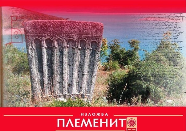 """Најава: Изложба """"Племенито'' и предавање """"Историја српског писма"""""""