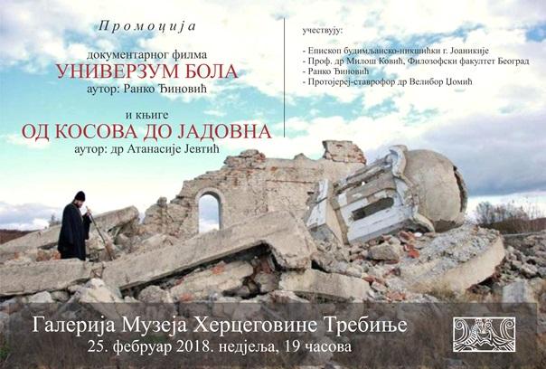 "Najava: Dokumentarni film ""Univerzum bola"" i promocija knjige ""Od Kosova do Jadovna"""