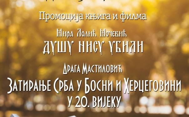 Најава: Промоција књига Драге Мастиловић и Мире Лолић-Мочевић