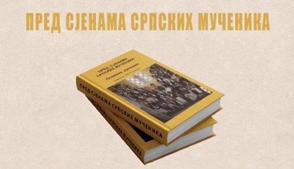 """Најава: Промоција књиге """"Пред сјенима српских мученика"""""""