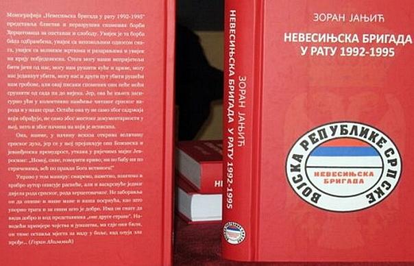 Најава: Промоција књиге о Невесињској бригади