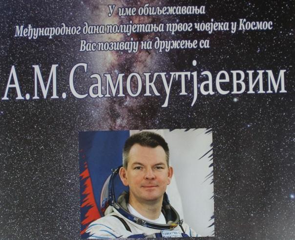Најава: Дружење са руским пилотом космонаутом