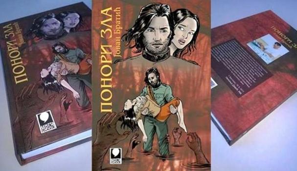 Najava: Promocija istorijske drame u strip albumu Jovana Bratića