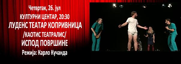 Вечерас игра: ЛУДЕНС ТЕАТАР КОПРИВНИЦА /КАОТИС ТЕАТРАЛИС/