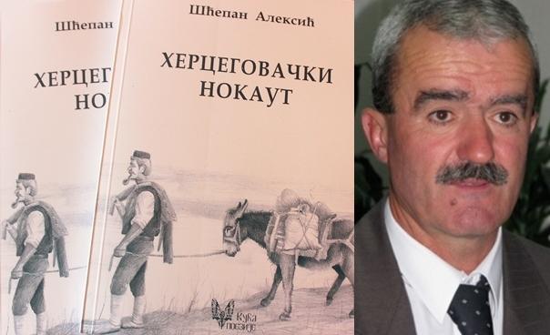 Нова књига прозаисте Шћепана Алексића: СУДБИНЕ, НАДЕ И ЖЕЉЕ ХЕРЦЕГОВАЧКИХ ИСЕЉЕНИКА