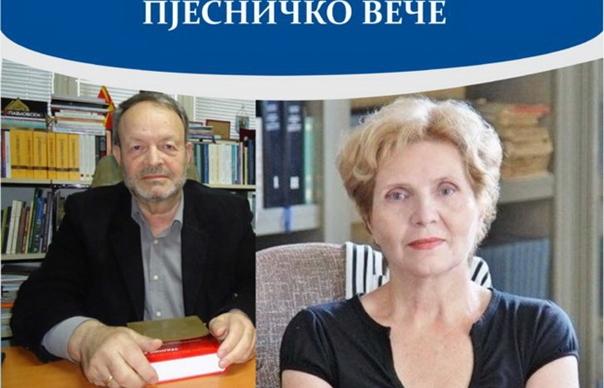 Најава: Пјесничко вече Риста Василевског и Вере Хорват