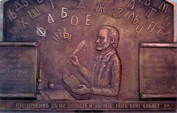 Изложба о неправедно заборављеном великану српскога језика