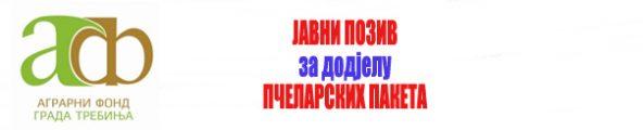 Аграрни фонд расписао јавни позив за додјелу ПЧЕЛАРСКИХ ПАКЕТА
