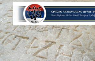 Музеј Херцеговине домаћин сазива археолога