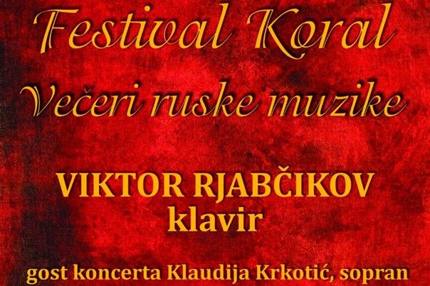 Најава: Вече руске музике
