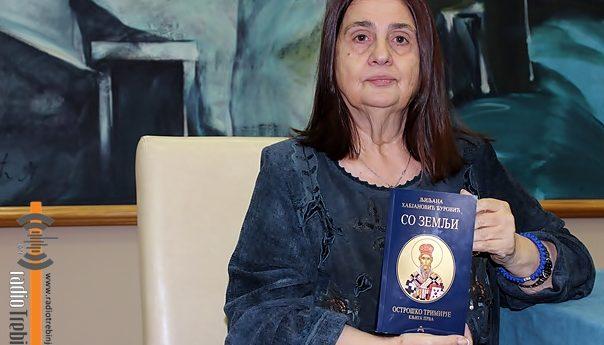 Knjiga o Svetom Vasiliju LJILJANE HABJANOVIĆ ĐUROVIĆ pred trebinjskom publikom