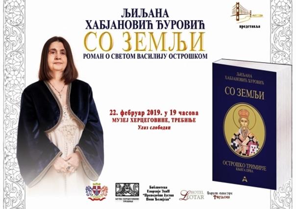"""NAJAVA: Promocija knjige """"So zemlji"""" Ljiljane Habjanović Đurović"""