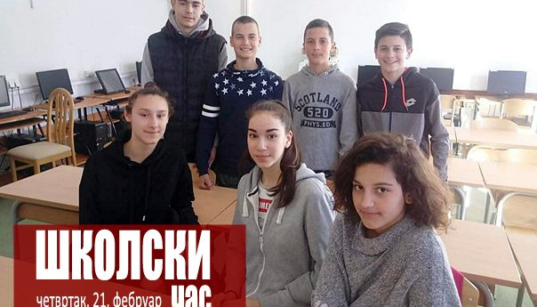 """Препоручујемо: """"Школски час"""" у школи """"Свети Василије Острошки"""""""