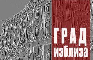 ПРЕПОРУЧУЈЕМО: ГРАД ИЗБЛИЗА , (17.00)