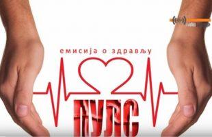 ПУЛС: О репродуктивном  здрављу младих (Аудио)