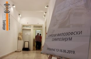 Требиње тродневна престоница српске филозофије