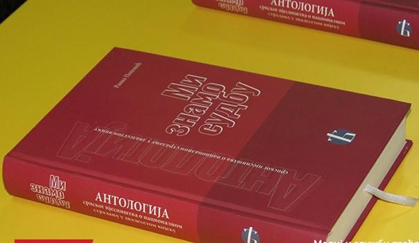 """Najava: Promocija knjige """"Mi znamo sudbu"""""""