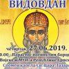 """Насљеђе"" обиљежава Видовдан"