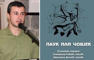Промоција прве збирке поезије Стефана Вишекруне