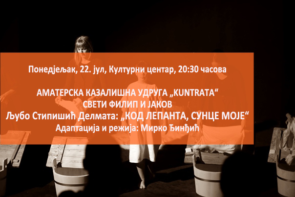 "Вечерас игра: Аматерска казалишна удруга ""КУНТРАТА"" Св. Филип и Јаков"