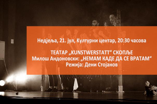 """Вечерас игра: ТЕАТАР """"KUNSTWERКSTATT"""" СКОПЉЕ"""