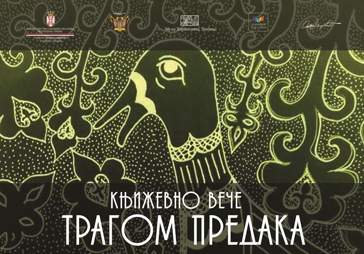 """Књижевно вече """"Трагом предака"""" вечерас у Музеју Херцеговине"""