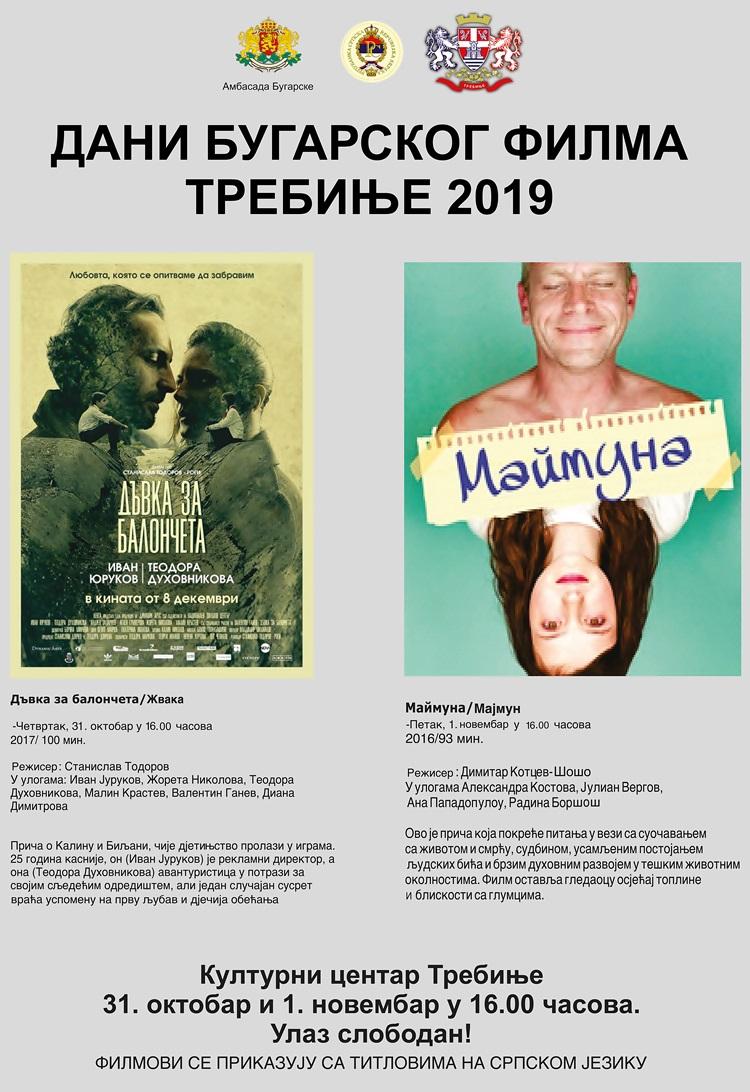 Дани бугарског филма у Требињу