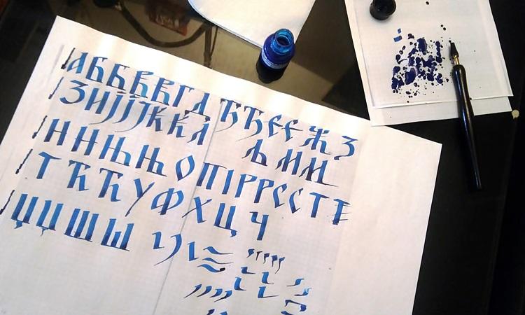 Škola kaligrafije u Narodnoj biblioteci