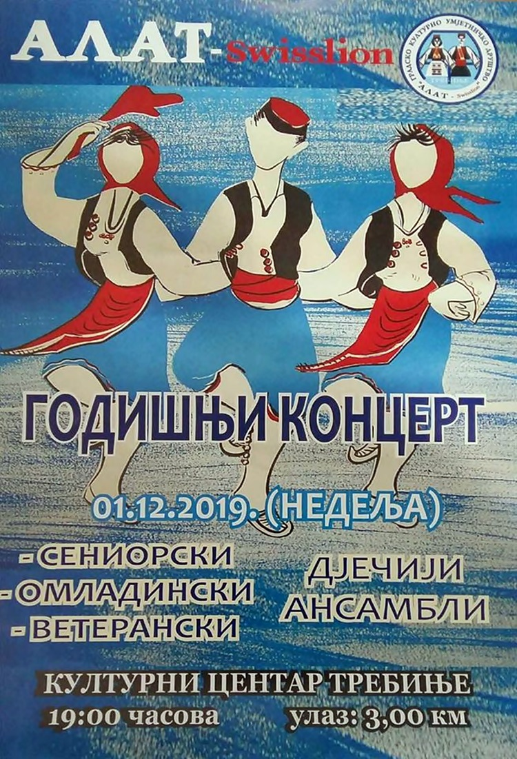 """Сутра вече годишњи концерт """"Алата"""""""