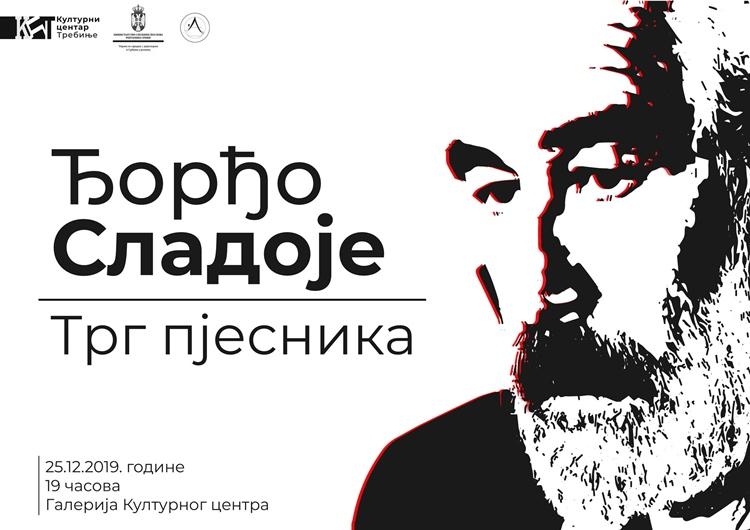 Пјесничко вече Ђорђа Сладоја