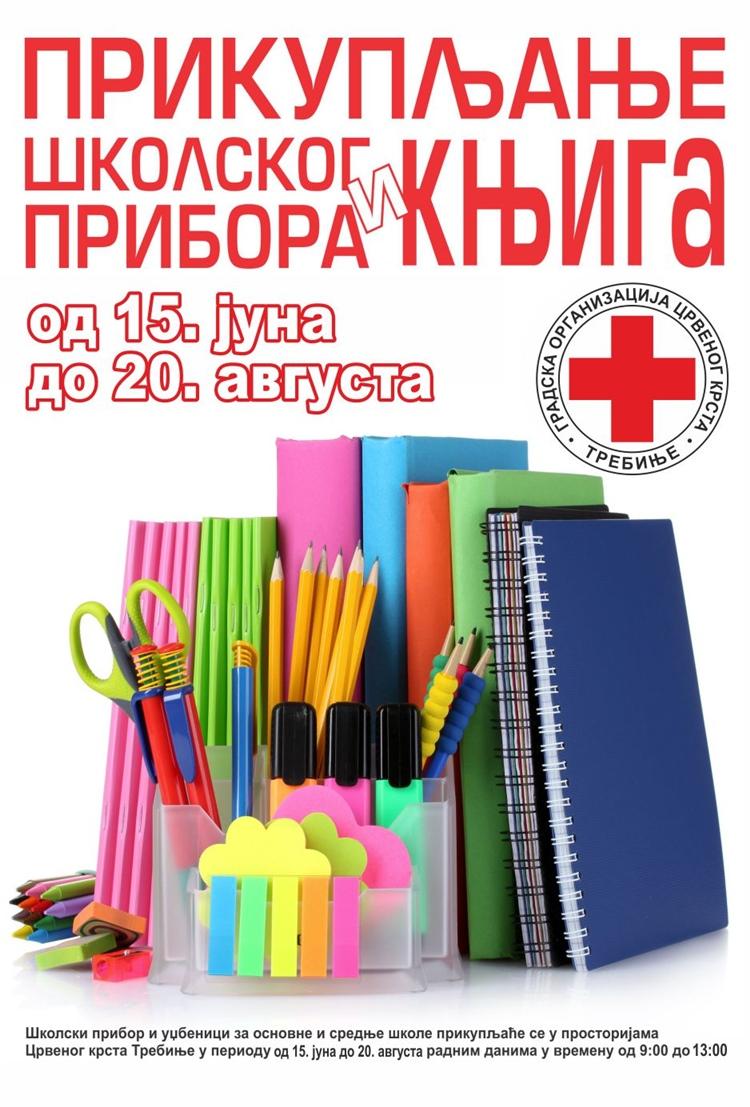 Дарујте школски прибор и уџбенике за школарце из социјално угрожених породица