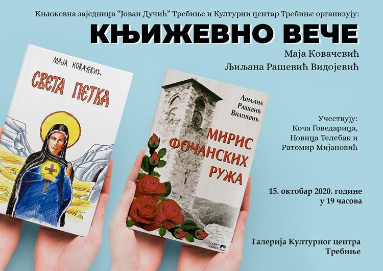 КЦ: Књижевно вече Маје Ковачевић и Љиљане Рашевић Видојевић