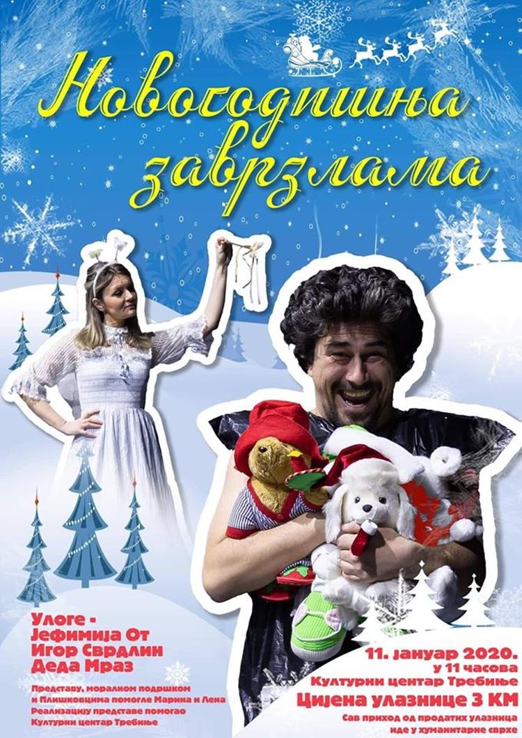 """Представа са хуманом мисијом: """"Новогодишња заврзлама"""" сутра у Културном центру"""